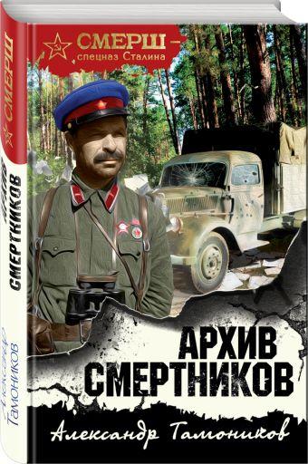 Архив смертников Тамоников А.А.