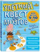 Бриджит Хеос, Клэр Пиддок - Улетный квест для мозгов: для детей 9-10 лет' обложка книги