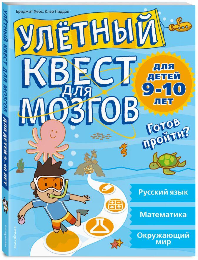 Улетный квест для мозгов: для детей 9-10 лет Бриджит Хеос, Клэр Пиддок