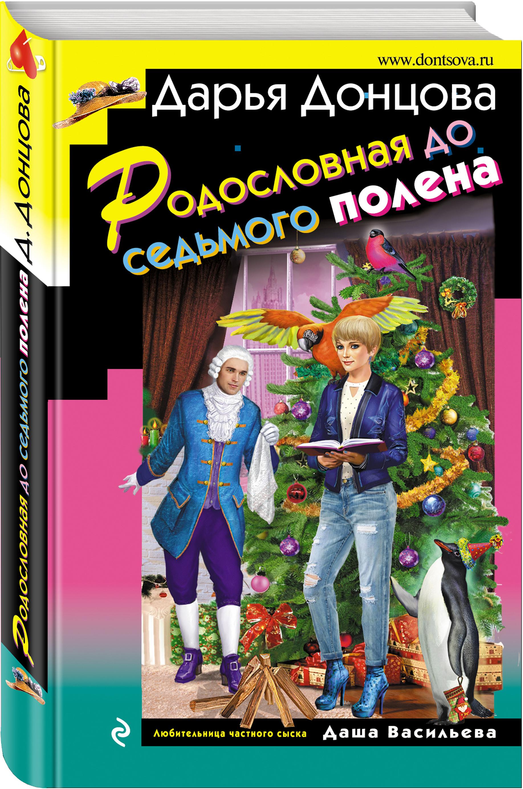 Дарья Донцова Родословная до седьмого полена дарья донцова моя незнакомая подруга