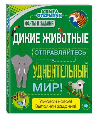 О. Дыдымова - Дикие животные. Отправляйтесь в удивительный мир! обложка книги