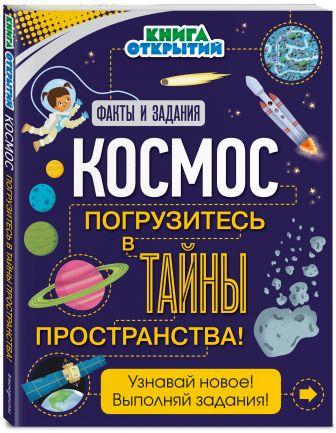 О. Дыдымова - Космос. Погрузитесь в тайны пространства! обложка книги
