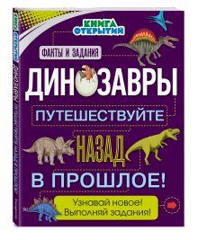 Динозавры. Путешествуйте назад в прошлое!