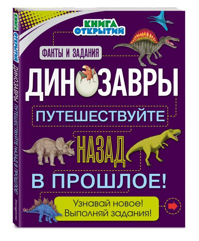 О. Дыдымова - Динозавры. Путешествуйте назад в прошлое! обложка книги