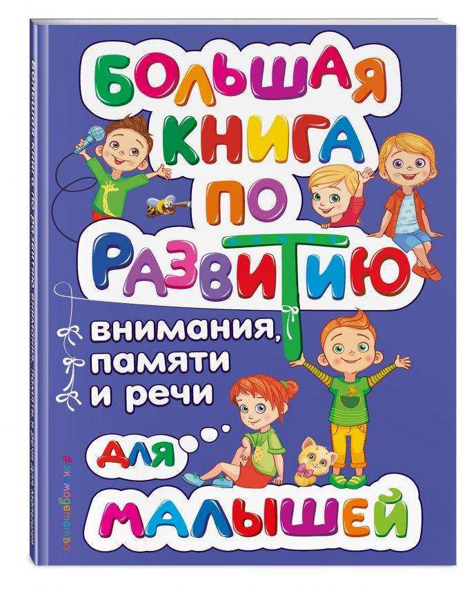 О. В. Александрова - Большая книга по развитию внимания, памяти и речи для малышей обложка книги