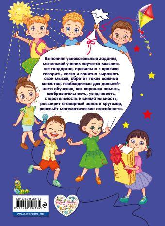 Большая книга по развитию внимания, памяти и речи для малышей О. В. Александрова