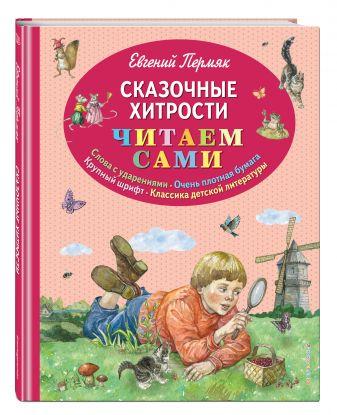 Евгений Пермяк - Сказочные хитрости обложка книги