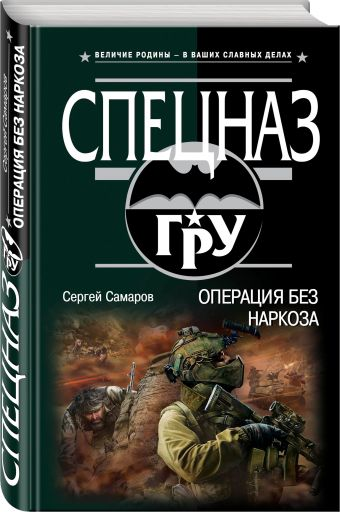 Операция без наркоза Самаров С.В.