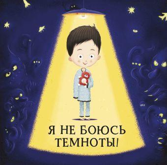 Я не боюсь темноты! Хелена Хараштова, Якуб Ценкл (иллюстрации)
