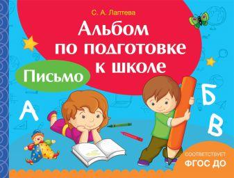 Артюхова И. С. - Альбом по подготовке к школе. Письмо обложка книги