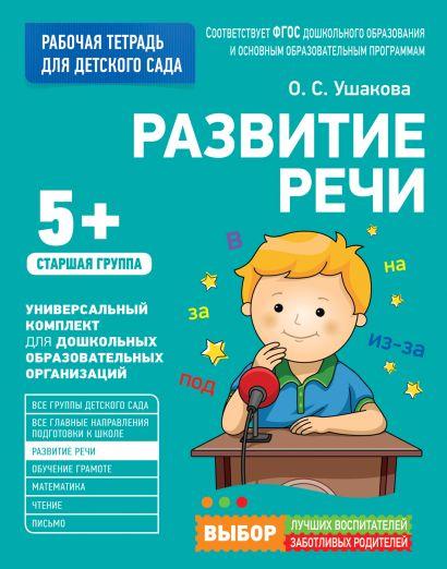 Для детского сада. Развитие речи. Старшая группа - фото 1