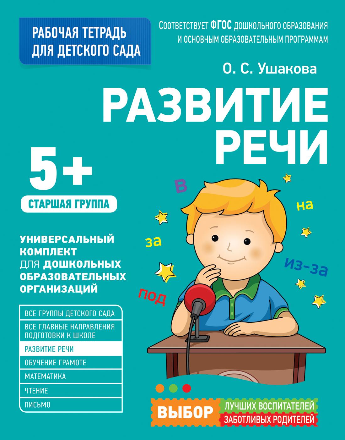 Ушакова О.С. Для детского сада. Развитие речи. Старшая группа