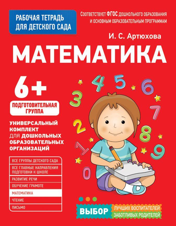 Артюхова И. С. - Для детского сада. Математика. Подготов. группа обложка книги