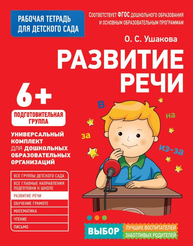 Для детского сада. Развитие речи. Подготов. группа Ушакова О.С.