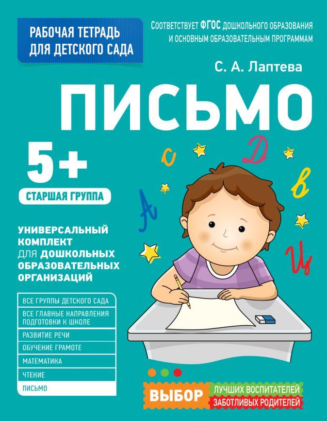 Лаптева С. А. - Для детского сада. Письмо. Старшая группа обложка книги