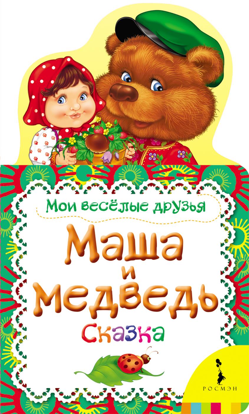 Маша и медведь (Мои веселые друзья) (рос)