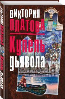 Завораживающие детективы Виктории Платовой