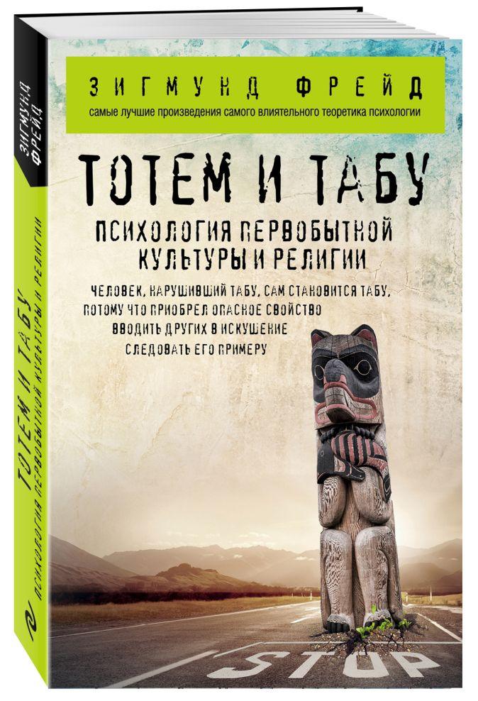 Тотем и табу. Психология первобытной культуры и религии Зигмунд Фрейд