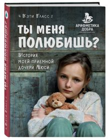 Психология. Воспитание с любовью и пониманием