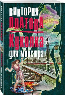 Завораживающие детективы Виктории Платовой (обложка)
