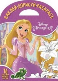Принцессы Disney. НДР № 1730. Наклей, дорисуй и раскрась.