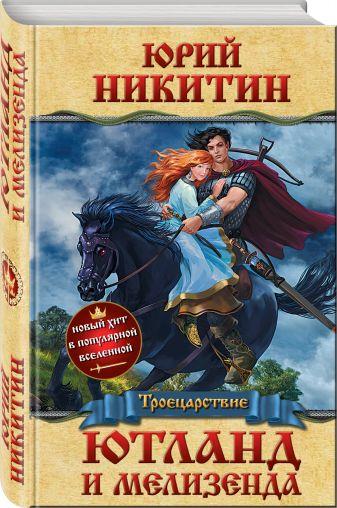 Юрий Никитин - Ютланд и Мелизенда обложка книги