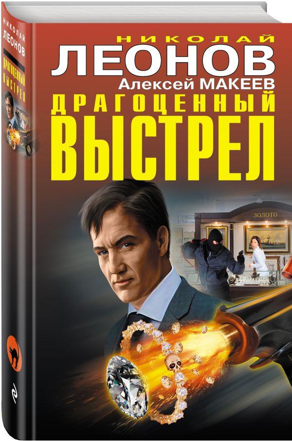 Драгоценный выстрел Леонов Н.И., Макеев А.В.