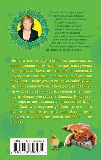 Скандал в вишневом, или Чемоданчик Пандоры Наталья Александрова