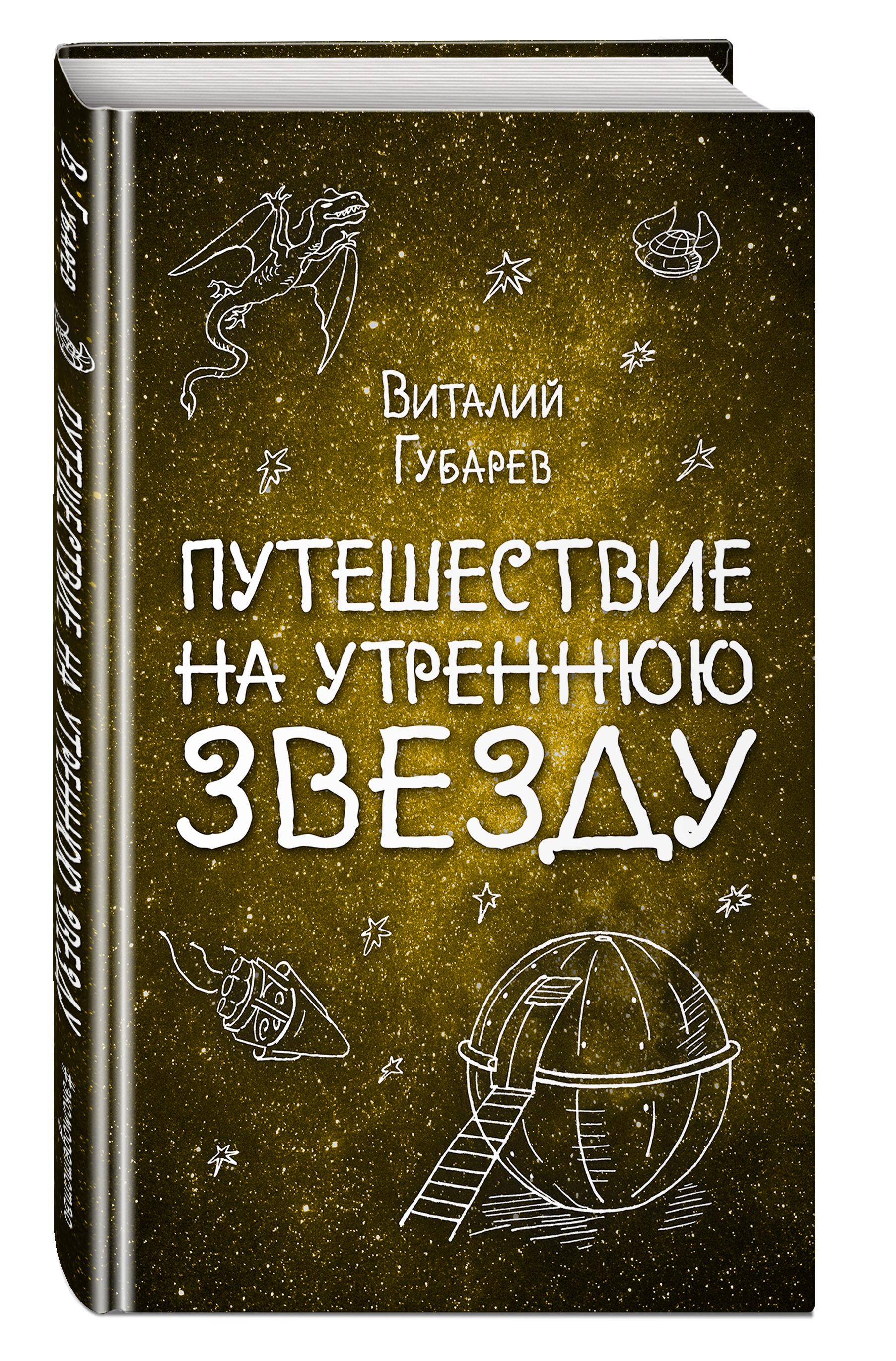 Виталий Губарев Путешествие на Утреннюю Звезду