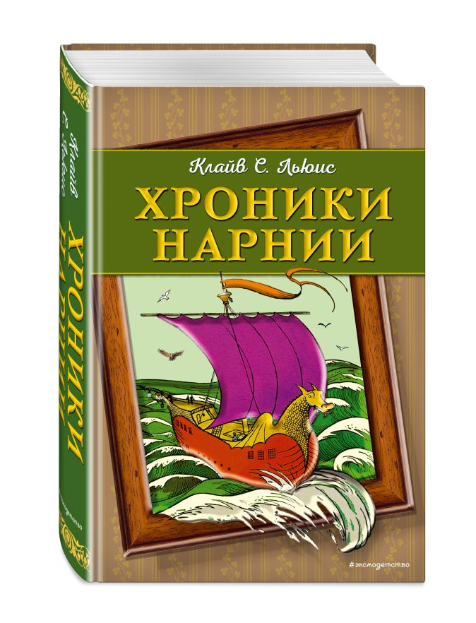Клайв С. Льюис - Хроники Нарнии (ил. П. Бейнс) (цв. ил.) обложка книги