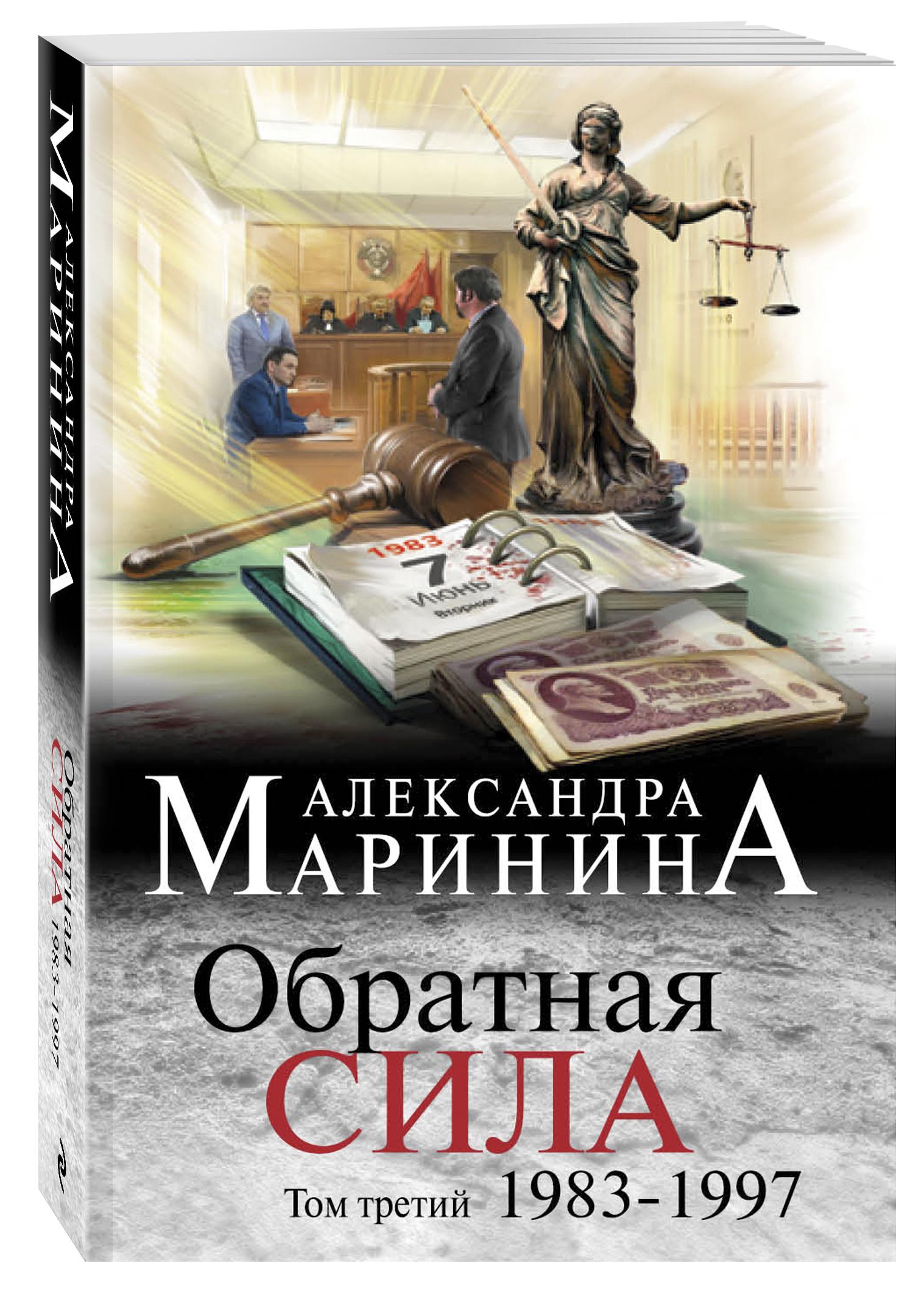 Александра Маринина Обратная сила. Том 3. 1983 - 1997