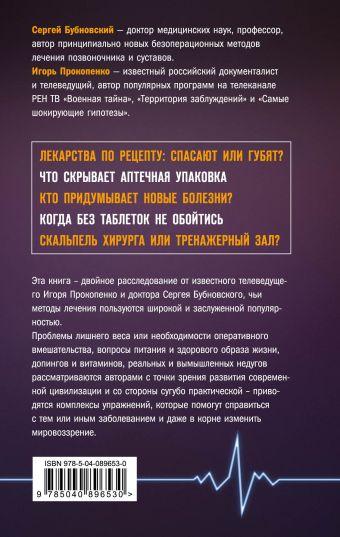 Заговор фармацевтов Сергей Бубновский, Игорь Прокопенко