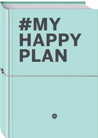 My Happy Plan (Мятный) (большой формат 165х240, лента ляссе, серебряная резинка)
