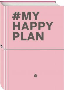 My Happy Plan (Пудровый) (большой формат 165х240, лента ляссе, серебряная резинка)