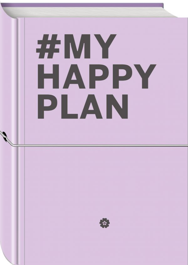 My Happy Plan (Лавандовый) (большой формат 165х240, лента ляссе, серебряная резинка)