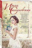 Степановская И. - Замирая от счастья' обложка книги