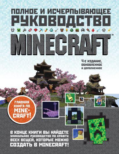 Minecraft. Полное и исчерпывающее руководство. 4-е издание - фото 1