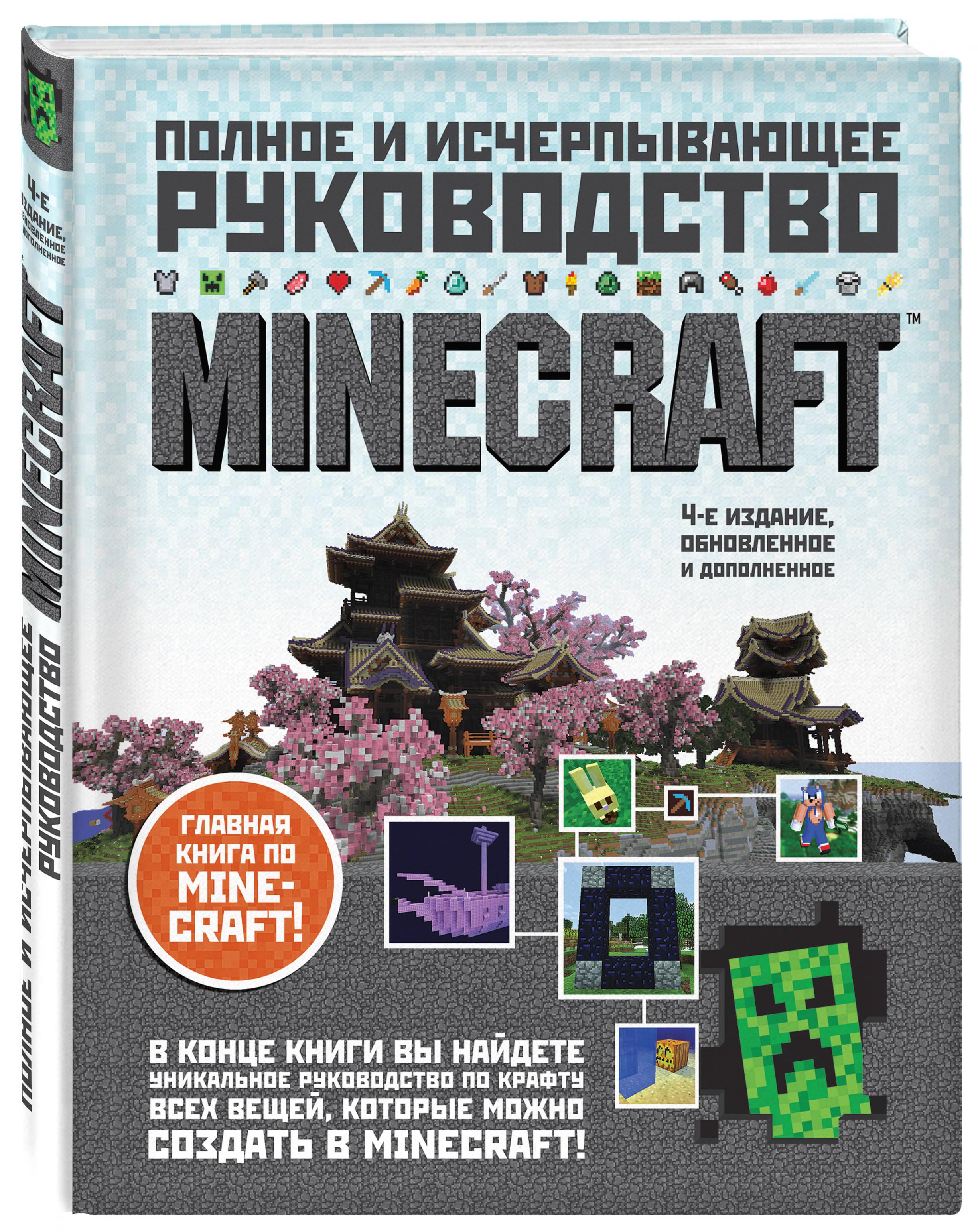 О'Брайен С. Minecraft. Полное и исчерпывающее руководство. 4-е издание c 4 0 полное руководство