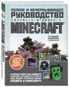 О'Брайен С. - Minecraft. Полное и исчерпывающее руководство. 4-е издание' обложка книги