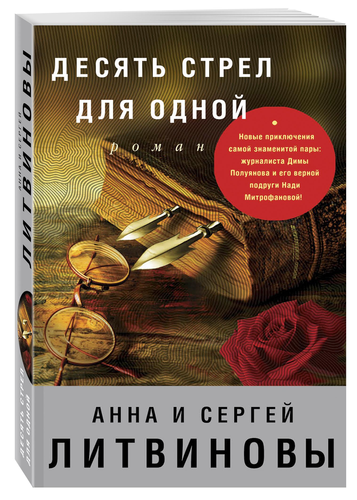 Анна и Сергей Литвиновы Десять стрел для одной