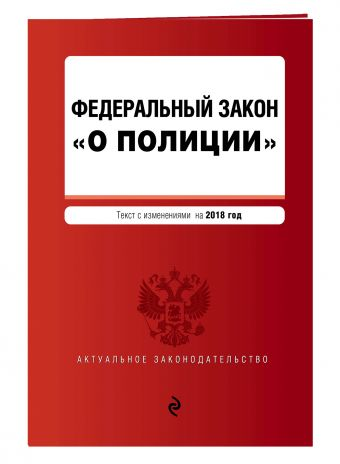"""Федеральный закон """"О полиции"""" текст с изм. на 2018 г."""