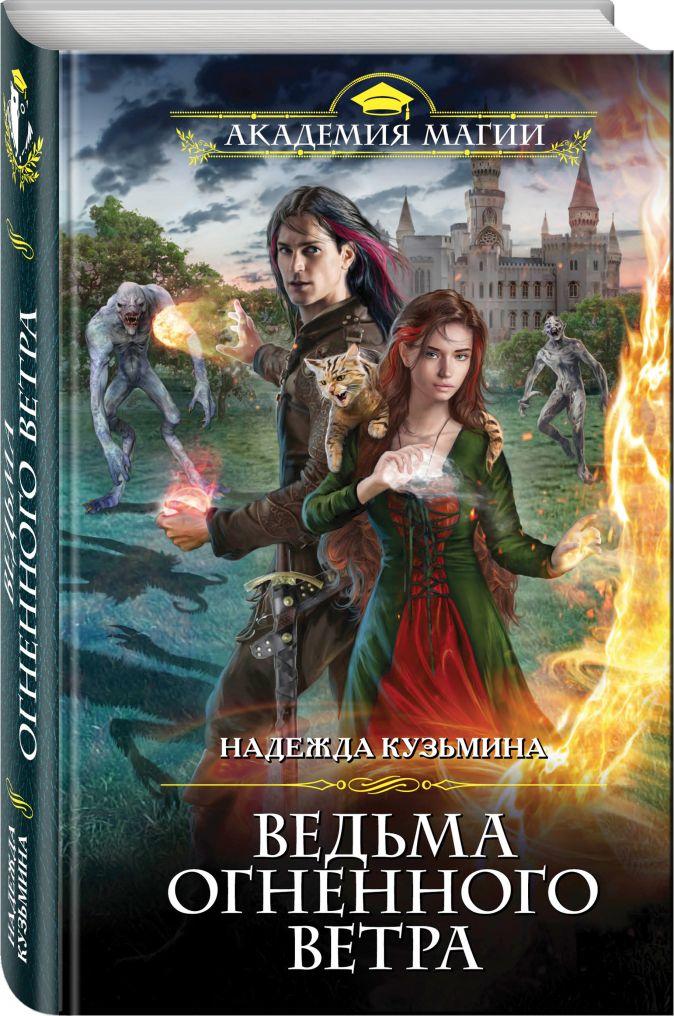 Ведьма огненного ветра Надежда Кузьмина