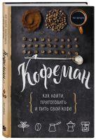 Рут Браун - Кофеман. Как найти, приготовить и пить свой кофе' обложка книги