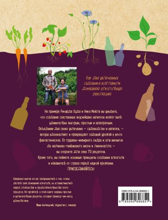 Домашний фирменный алкоголь. Вино, пиво, сидр, медовуха, ликеры и настойки своими руками Ник Мойл, Ричард Худ
