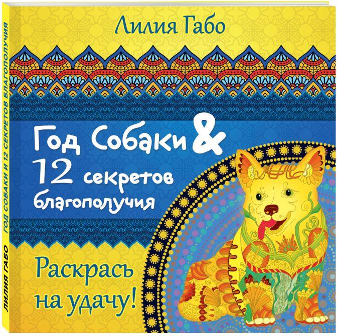 Лилия Габо - Год собаки и 12 секретов благополучия обложка книги