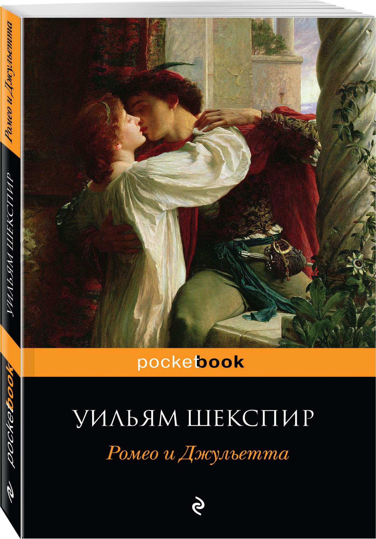 Уильям Шекспир Ромео и Джульетта