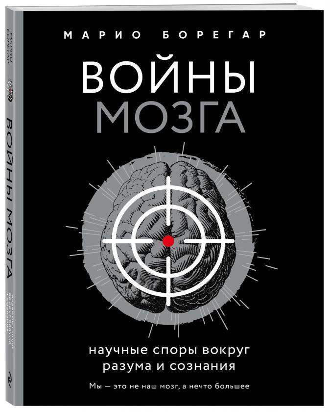 Марио Борегар - Войны мозга. Научные споры вокруг разума и сознания обложка книги