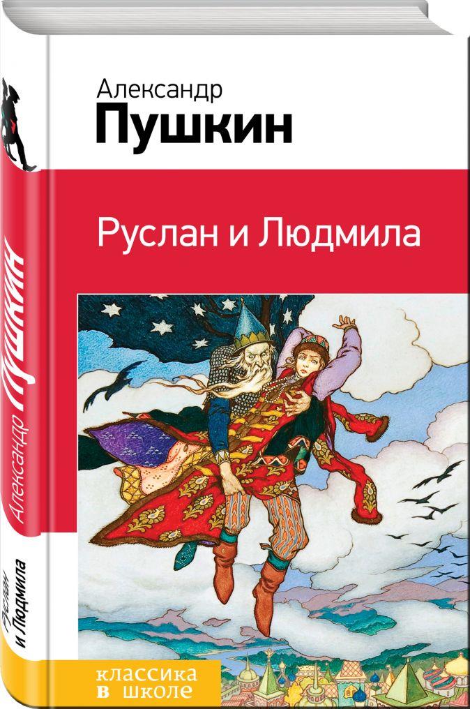 Александр Пушкин - Руслан и Людмила обложка книги