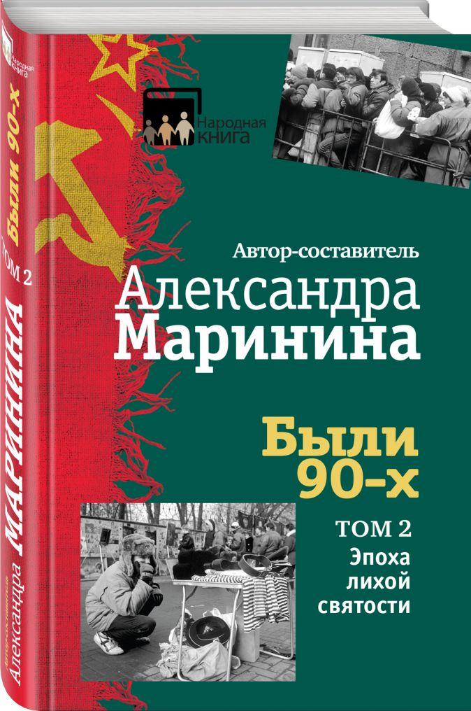 Александра Маринина - Были 90-х. Том 2. Эпоха лихой святости обложка книги