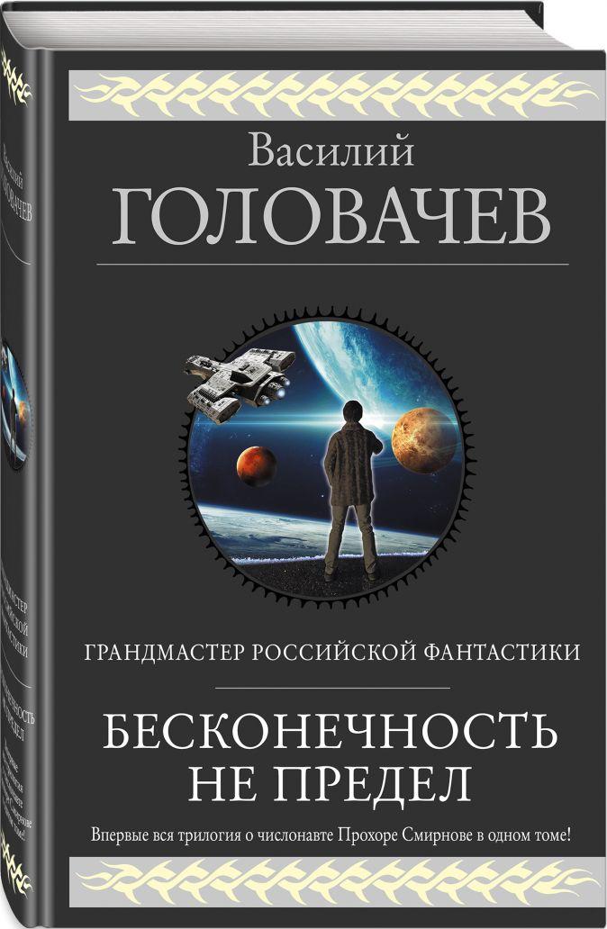 Василий Головачёв - Бесконечность не предел обложка книги